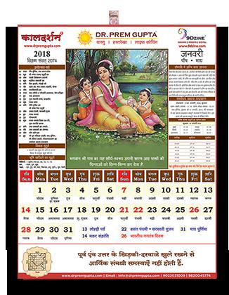 Best Kaldarshan 2018 Calendar – Dr.Prem Gupta